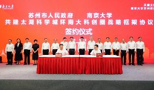 Suzhou bolsters cooperation with Nanjing University
