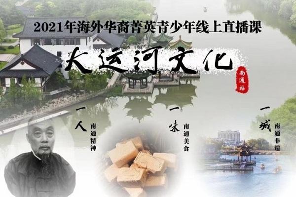 Overseas students, teachers tour Nantong online