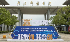 Jiangsu hosts student innovation, entrepreneurship competition
