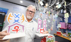 Uncle Chinese characters opens studio in Nanjing
