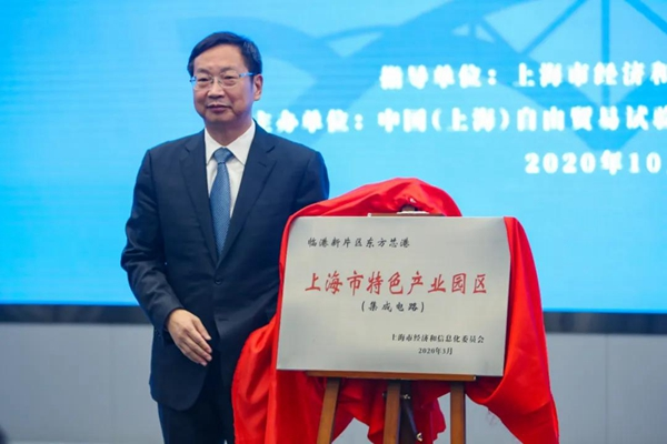 Lin-gang Special Area introduces new IC industrial base