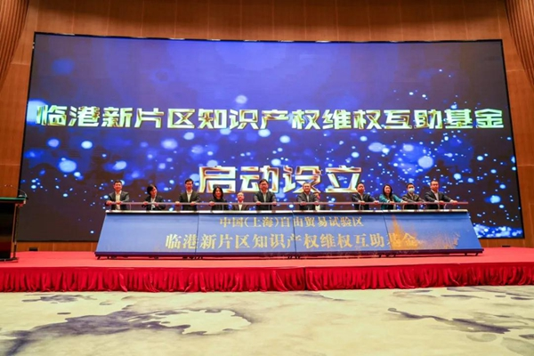 Lin-gang Special Area launches IP rights protection fund.jpg