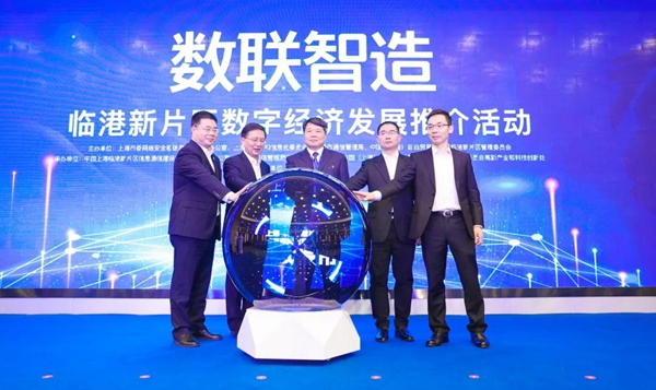 Lin-gang Special Area launches dedicated internet access3.jpg