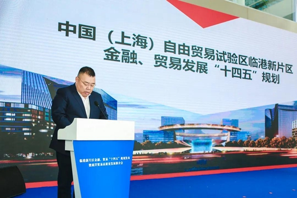 Lin-gang drafts financial sector, overseas trade guidelines.jpg