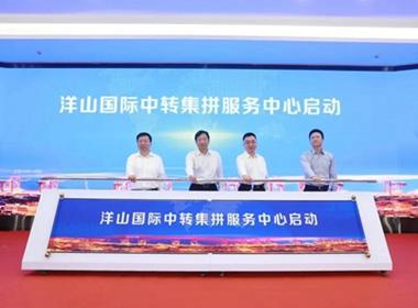Yangshan FTZ outlines new five-year plan3.jpg