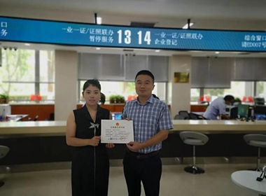 Lin-gang Special Area moves towards single business license.jpg