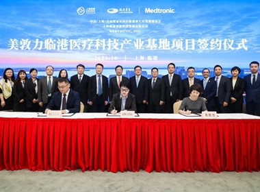 Top foreign biomedical firm agrees to open base in Lin-gang.jpg