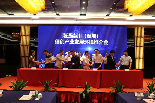 Chongchuan hosts promotional conference in Shenzhen