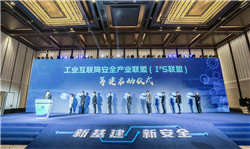 Industrial Internet Security Summit kicks off in Chongchuan