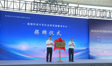 Nantong's first enterprise development service center set up in GZEDZ
