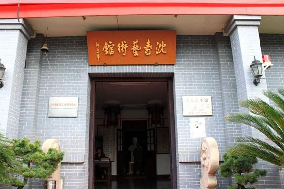 Shen Shou Art Museum