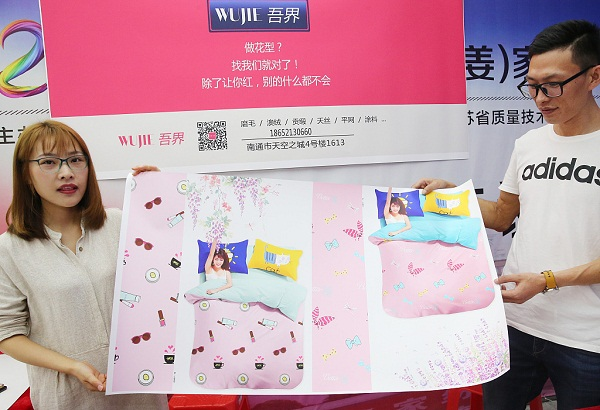 Nantong launches home textile design competition