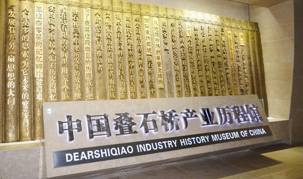 China Textile Museum