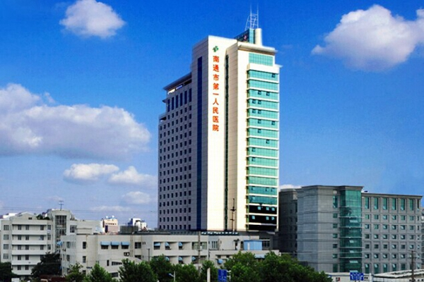 Nantong First People's Hospital