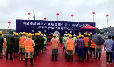 New projects slated for Nantong National High-tech Industrial Development Zone