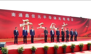 Semiconductor optoelectronic plant breaks ground in Tongzhou