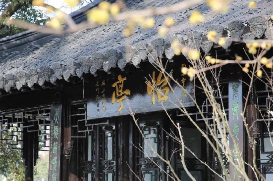 Revivified Yiyuan Garden in Chongchuan reopens to public