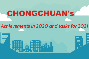 chongchuan-标题图.jpg