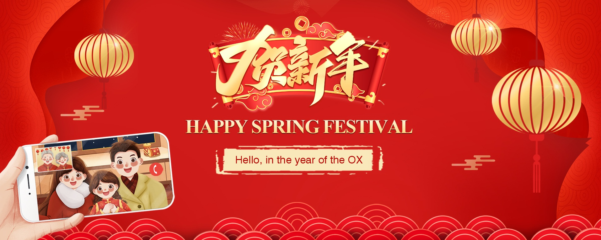 Enjoy Spring Festival wherever you are
