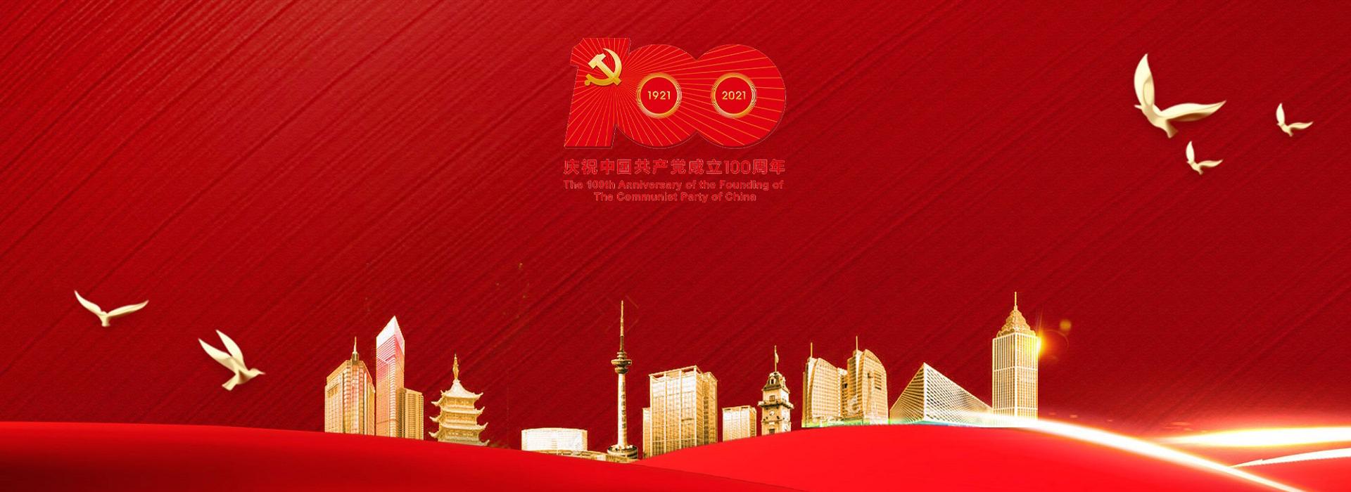 Celebrate CPC's centenary in Nantong's way