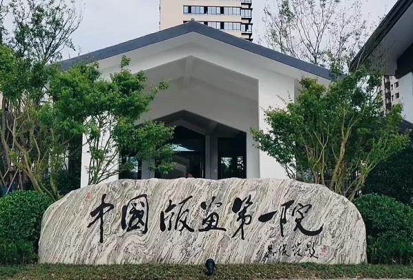 【Go Jiangsu】Qidong printmaking: a traditional art blooming in Jiangsu