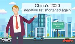 China's 2020 negative list shortened again