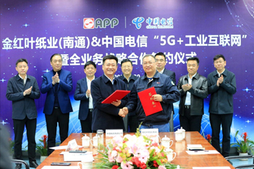 APP, China Telecom develop 5G+industrial internet in Rudong
