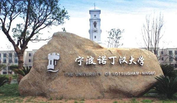 宁波诺丁汉大学.jpg
