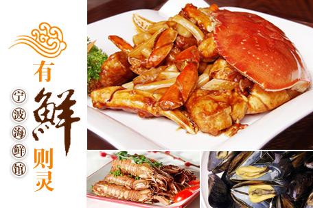 Ningbo Cuisine