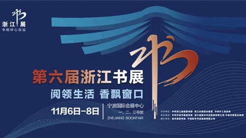 Ningbo designated permanent host of Zhejiang Book Fair