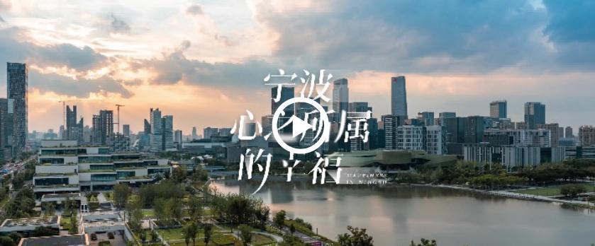 Ningbo, a city full of happiness