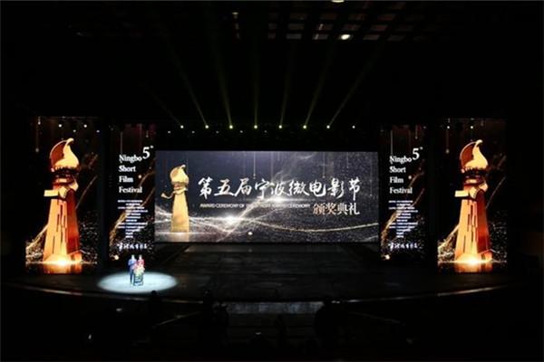 Winners of 2020 Ningbo int'l micro film festival announced