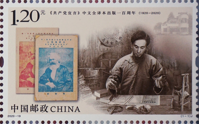 Party history shared by Xi: Man engrossed while translating The Communist Manifesto