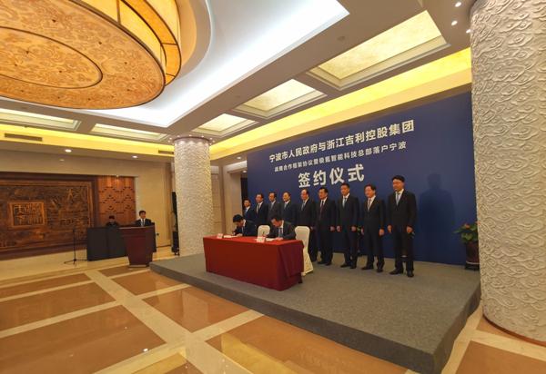 Ningbo, Geely reach strategic partnership