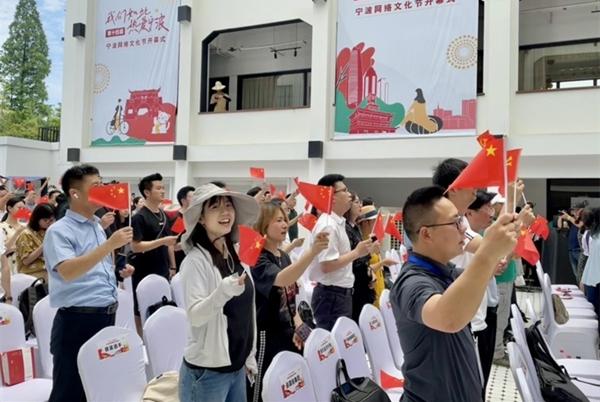 14th Ningbo Internet Culture Festival opens