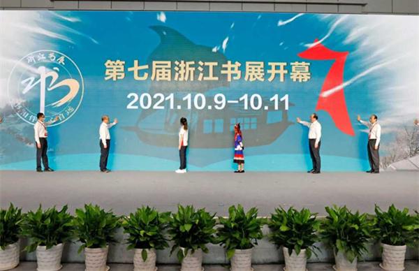 Zhejiang Book Fair opens in Ningbo