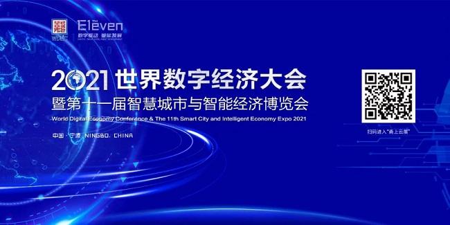 World Digital Economy Conference kicks off in Ningbo