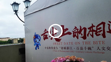 A taste of Zhejiang and CEEC
