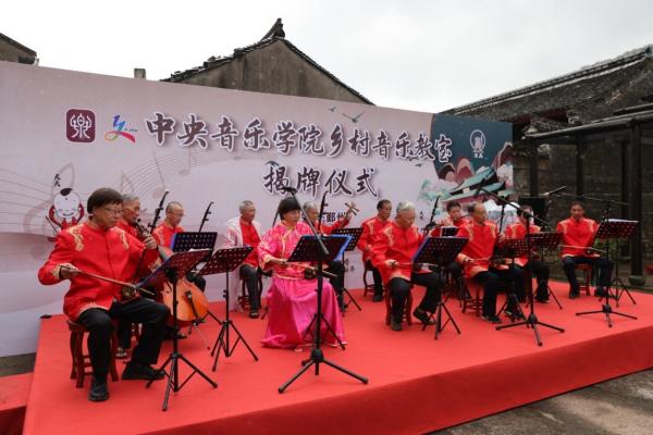 Music promotes rural revitalization