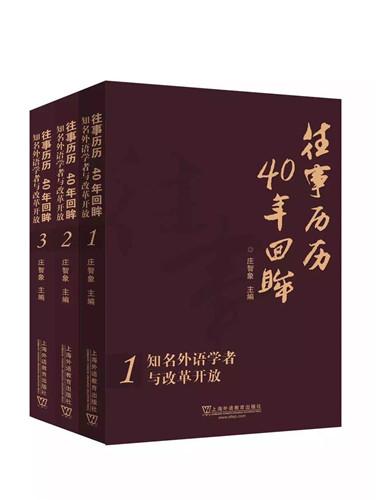 新华社云南分社电话_回眸 | 陆经生:助力中国西班牙语教学的快速发展