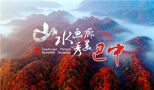 Video: Landscape picture, beautiful Bazhong