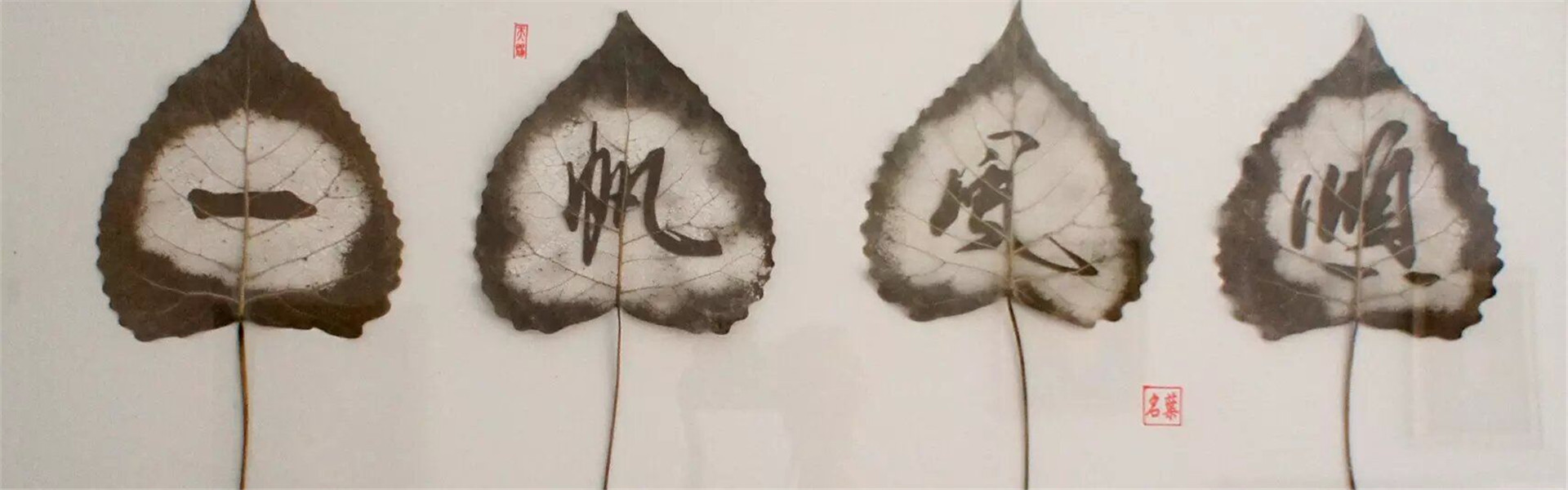 Leafpainting with the Chinese characters