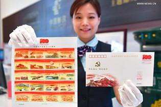 CPC centenary commemorative stamps, envelope debut in Beijing