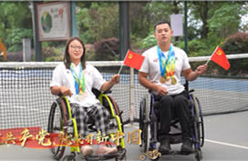 Bazhong Disabled Person's Federation