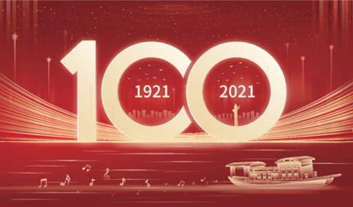 100th anniversary of the CPC's founding