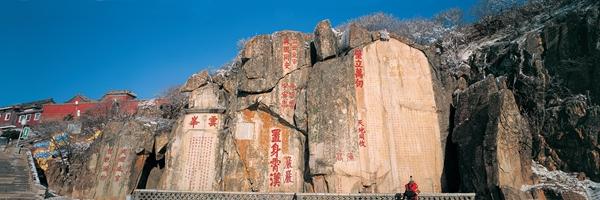 P32-33泰山大观峰侯贺良摄影_副本.jpg