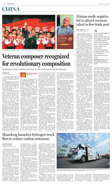 news-chinadaily-00000-20210706-m-007-300.png