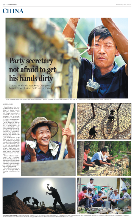 news-chinadaily-00000-20210823-m-007-300.png