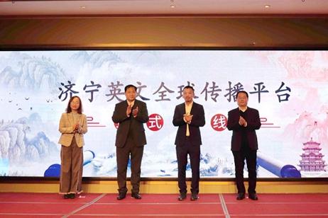 Jining launches global English communication platform