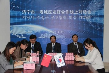 Jining holds online talks with Daegu's Suseong district